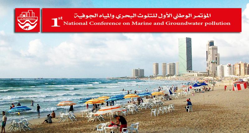 ندوة حول التلوث البحري والمياه الجوفية