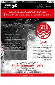 المؤتمر الوطني الأول للتلوث البحري والمياه الجوفية
