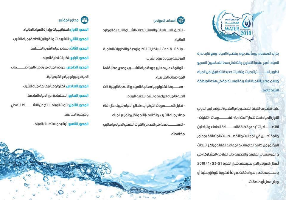 مؤتمر ليبيا الدولي الأول للمياه 21- 23 أبريل 2018