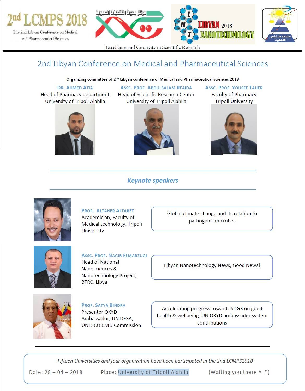 المؤتمر الليبي الثاني لعلوم الطبية والصيدلانية بجامعة طرابلس الأهلية 28 أبريل 2018