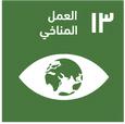 إدارة النفايات الصحية وأهداف التنمية المستدامة
