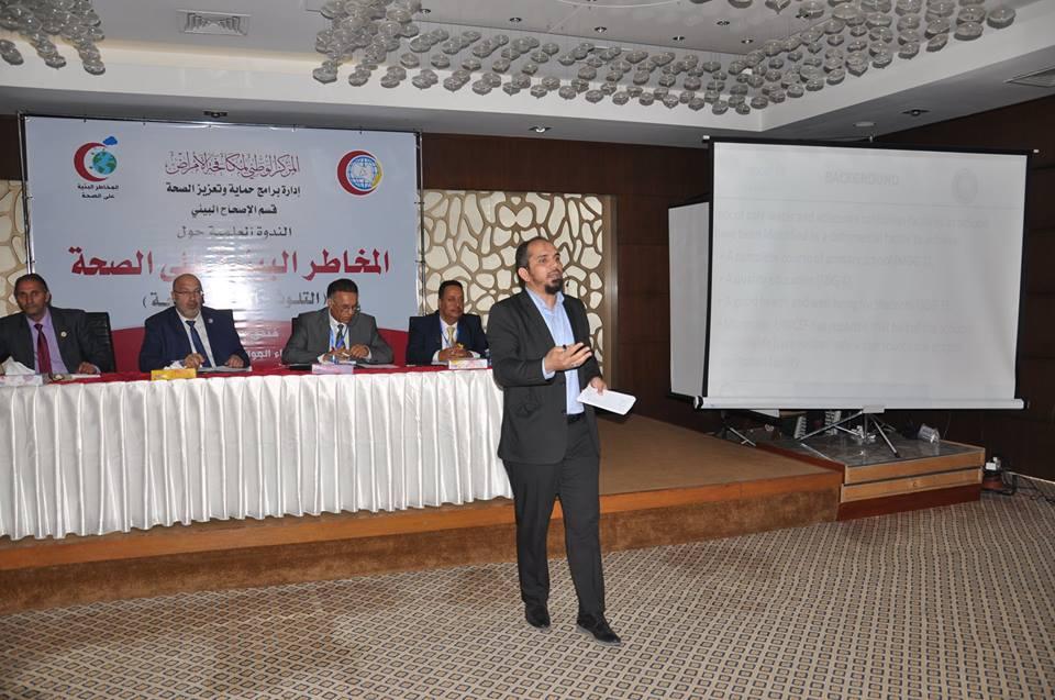 ندوة علمية حول المخاطر البيئية على الصحة بفندق باب البحر مدينة طرابلس