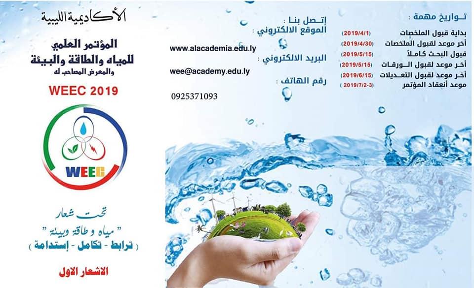 المؤتمر العلمي للمياه والطاقة والبيئة 2019 بالأكاديمية الليبية