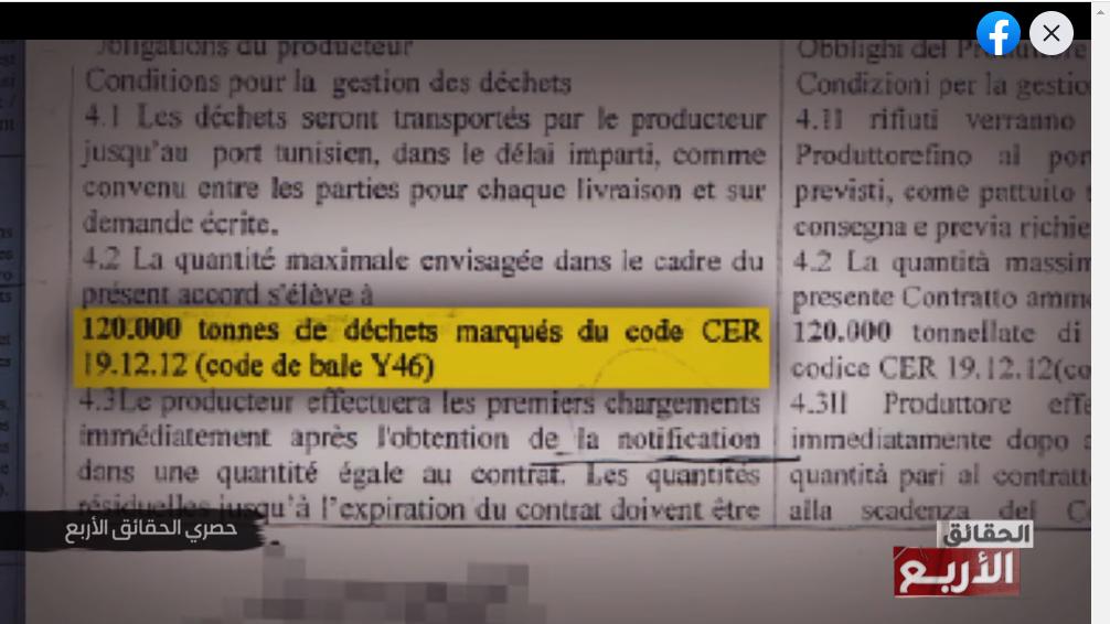 120 ألف طن سنوياً نفايات إيطالية تستوردها شركة تونسية في صفقة غير قانونية